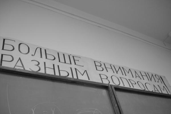 "Laboratory slogan (""More attention to various questions"")"